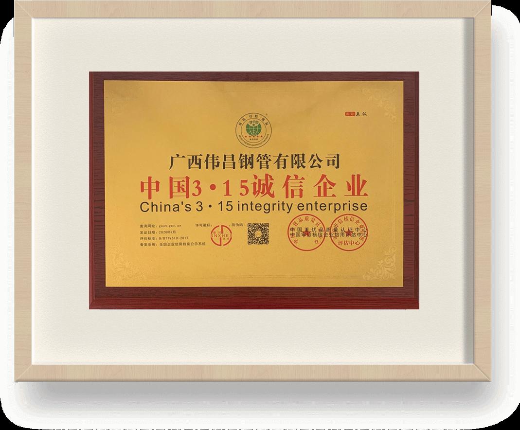 中国3▪15诚信企业