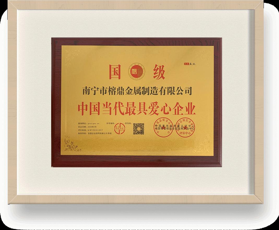 中国当代最具爱心企业
