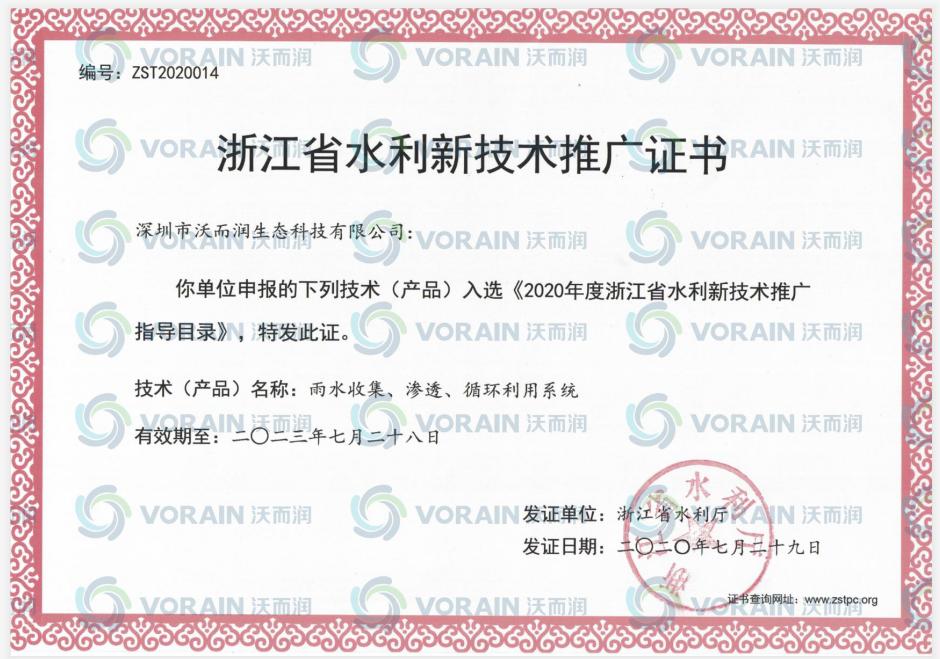 沃而潤技術(產品)入選浙江省水利新技術推廣目錄并榮獲水利新技術推廣證書