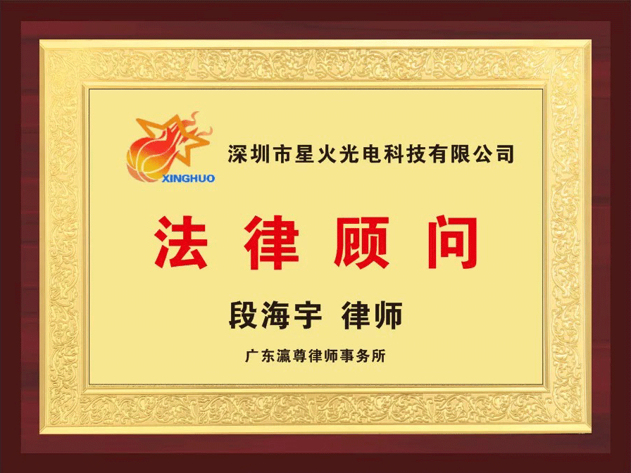 瀛尊-星火光电劳动法律顾问