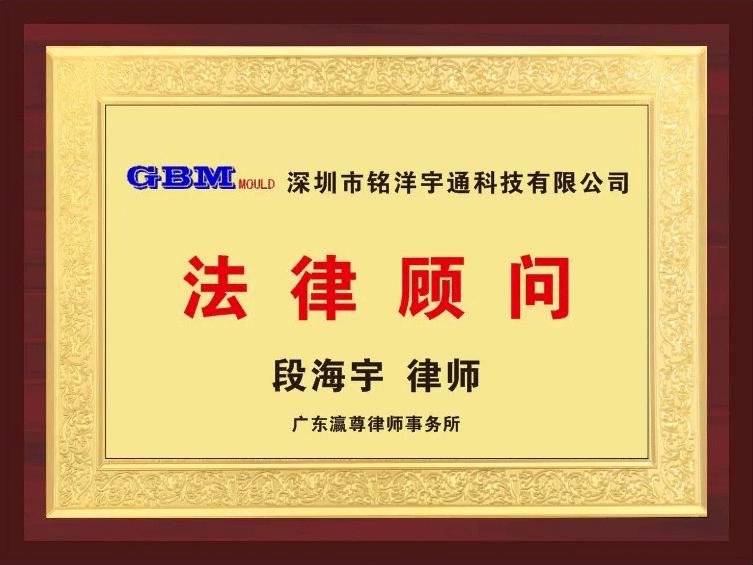 瀛尊-铭洋宇通劳动法律顾问