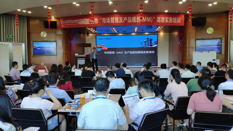 2020年8月4-5日汉捷咨询为湖南某知名生物科技公司提供了《市场管理及产品规划(MM)》高级实务培训!