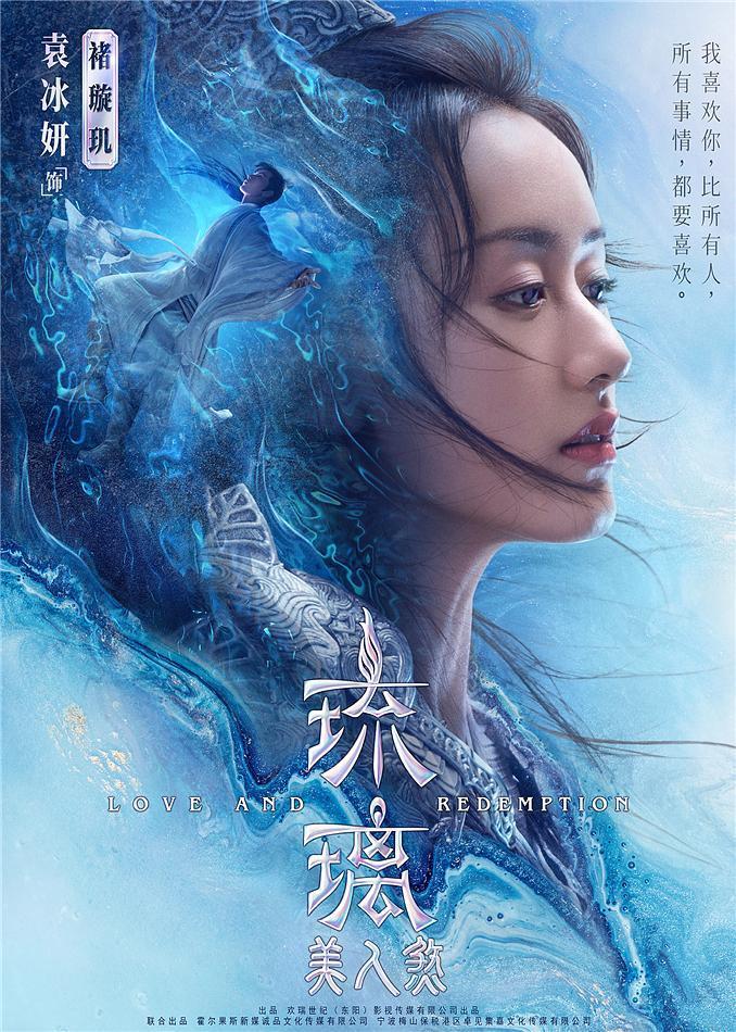电影投资:《琉璃美人煞》十世虐恋,褚璇玑为何六识不全?