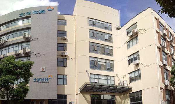 上海金域医学检验所有限公司