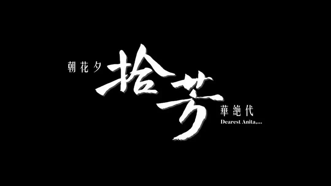 影视项目:纪念电影《梅艳芳菲》内地定档,七夕公映!
