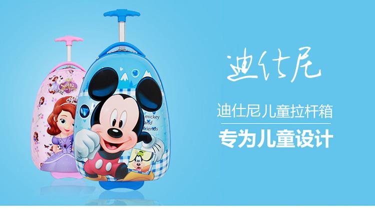 迪士尼儿童拉杆箱