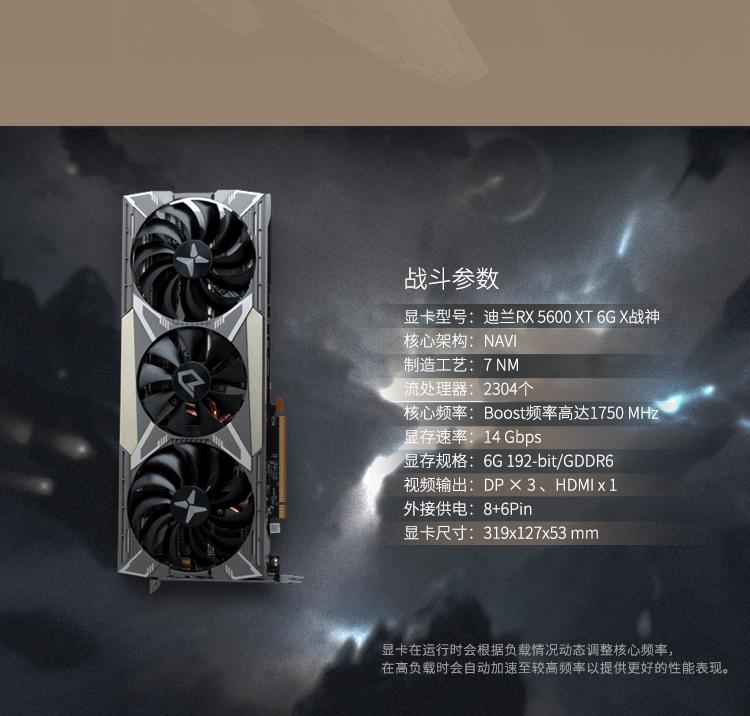 迪兰 RX 5600 XT 6G X 战神