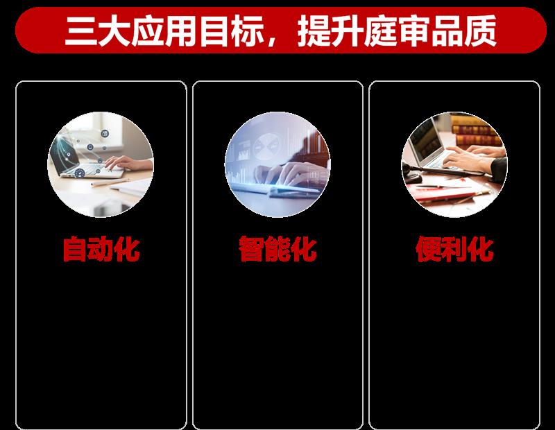 天宇智审——新一代智能庭审辅助应用系统,全方位保障法官高效办案