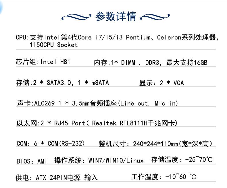 GA-A1403 Intel1150工控整机