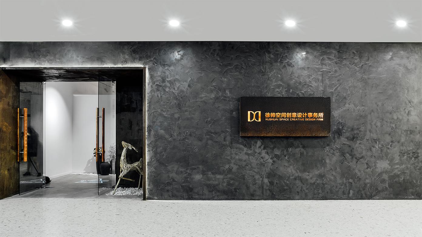 徐帅设计事务所