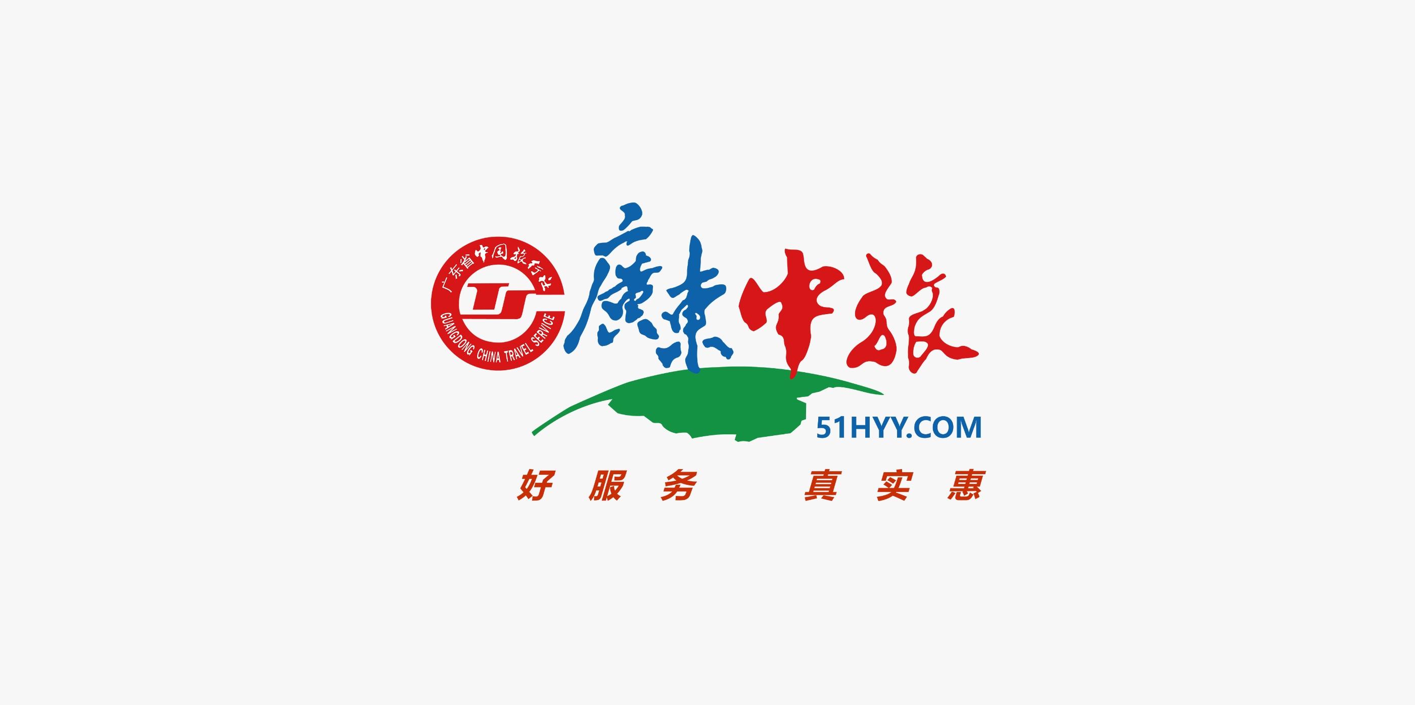 广东中旅70周年主题路演