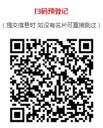 第八届中国电子信息博览会即将开幕!【免费登记入场】