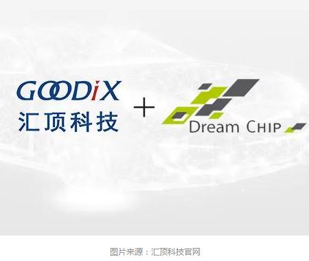 汇顶科技完成收购德国系统级芯片设计公司