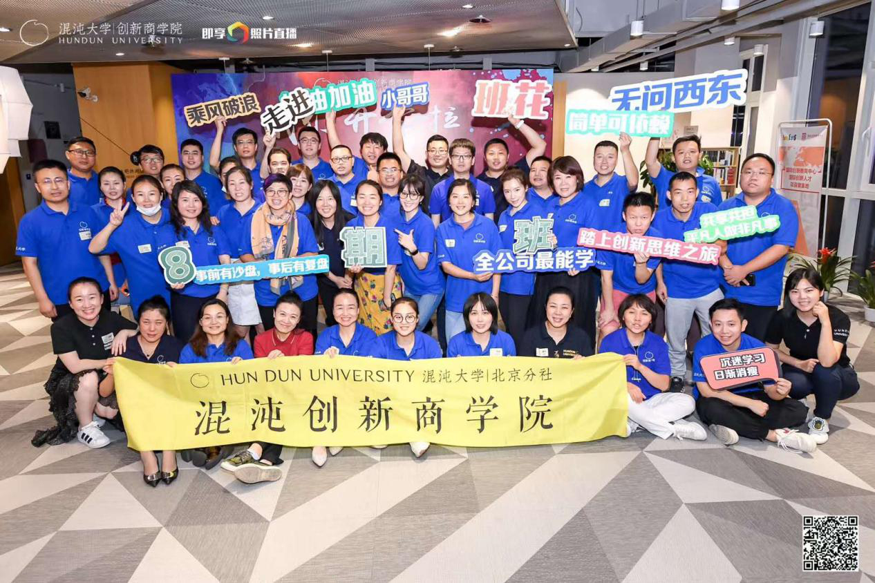 北京嘉善律师事务所执行主任常亮律师参加混沌创新商学院学习考试
