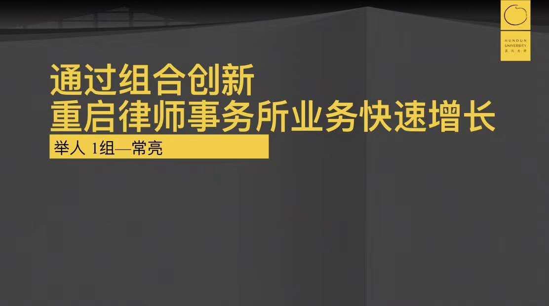 北京嘉善律师事务所执行主任常亮律师获得混沌大学举人学位