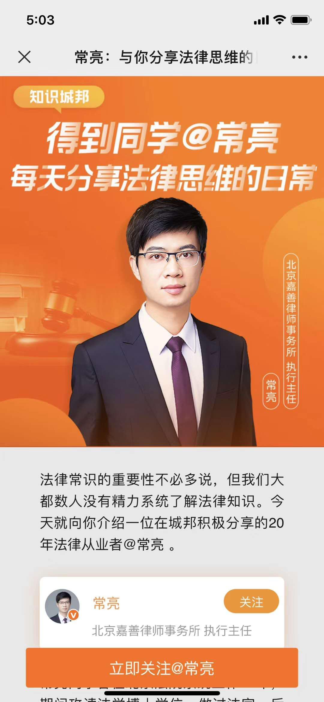 """北京嘉善律师事务所主任常亮登上""""得到""""APP首页推荐"""