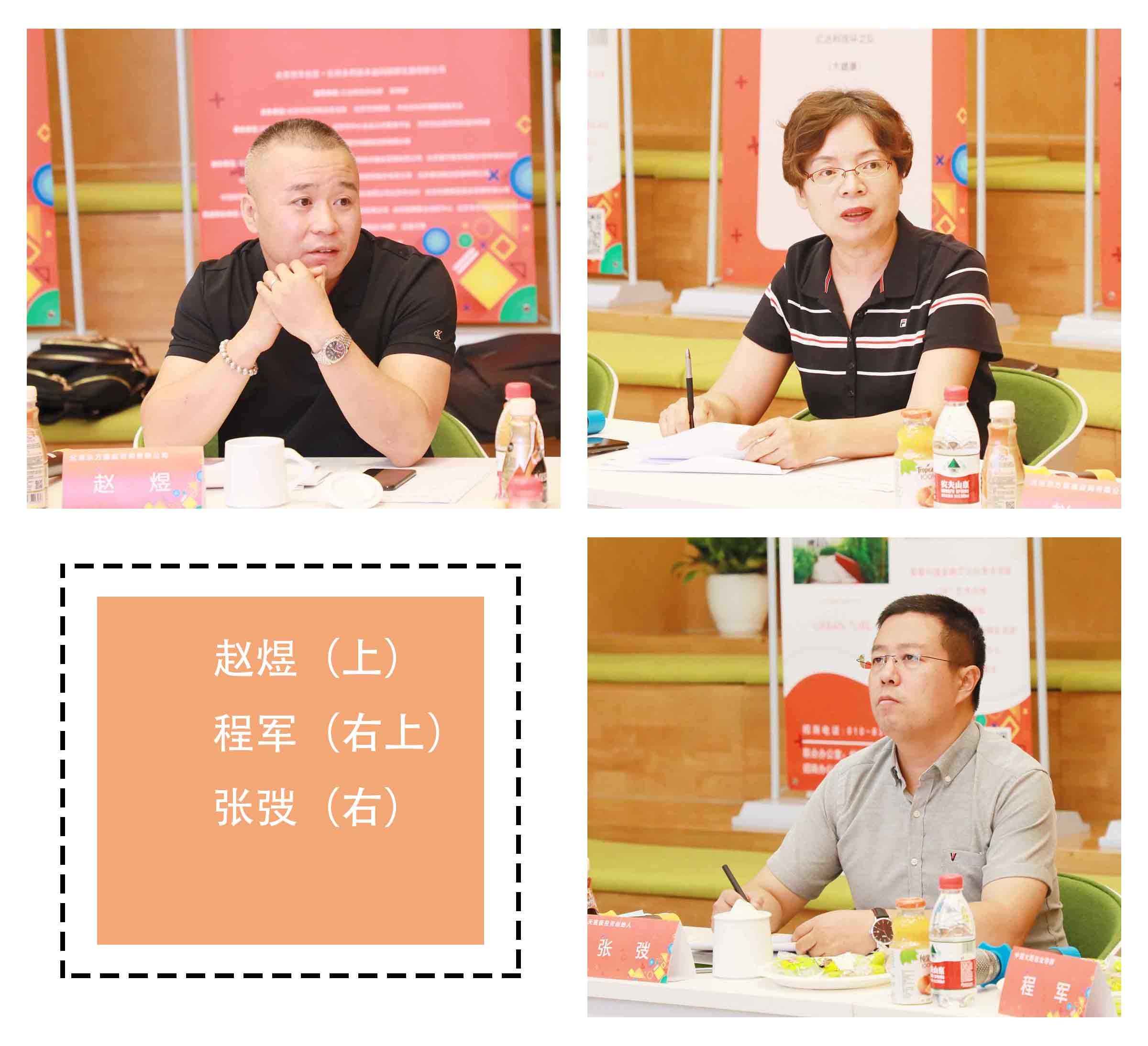 """2020年""""创客中国""""北京市中小企业创新创业大赛丰台区永同昌科技分赛场项目评审圆满举办"""