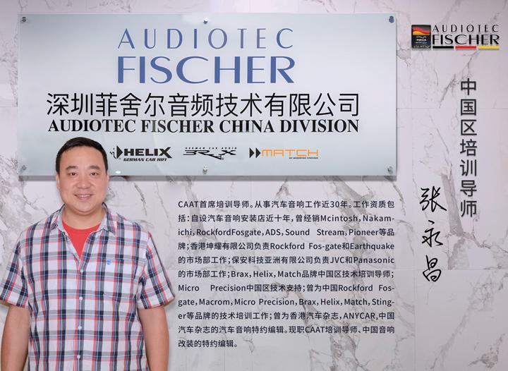 AudiotecFischer首届技术培训(网络班)8月24日开课!|品牌,不止于此;服务,永不止步