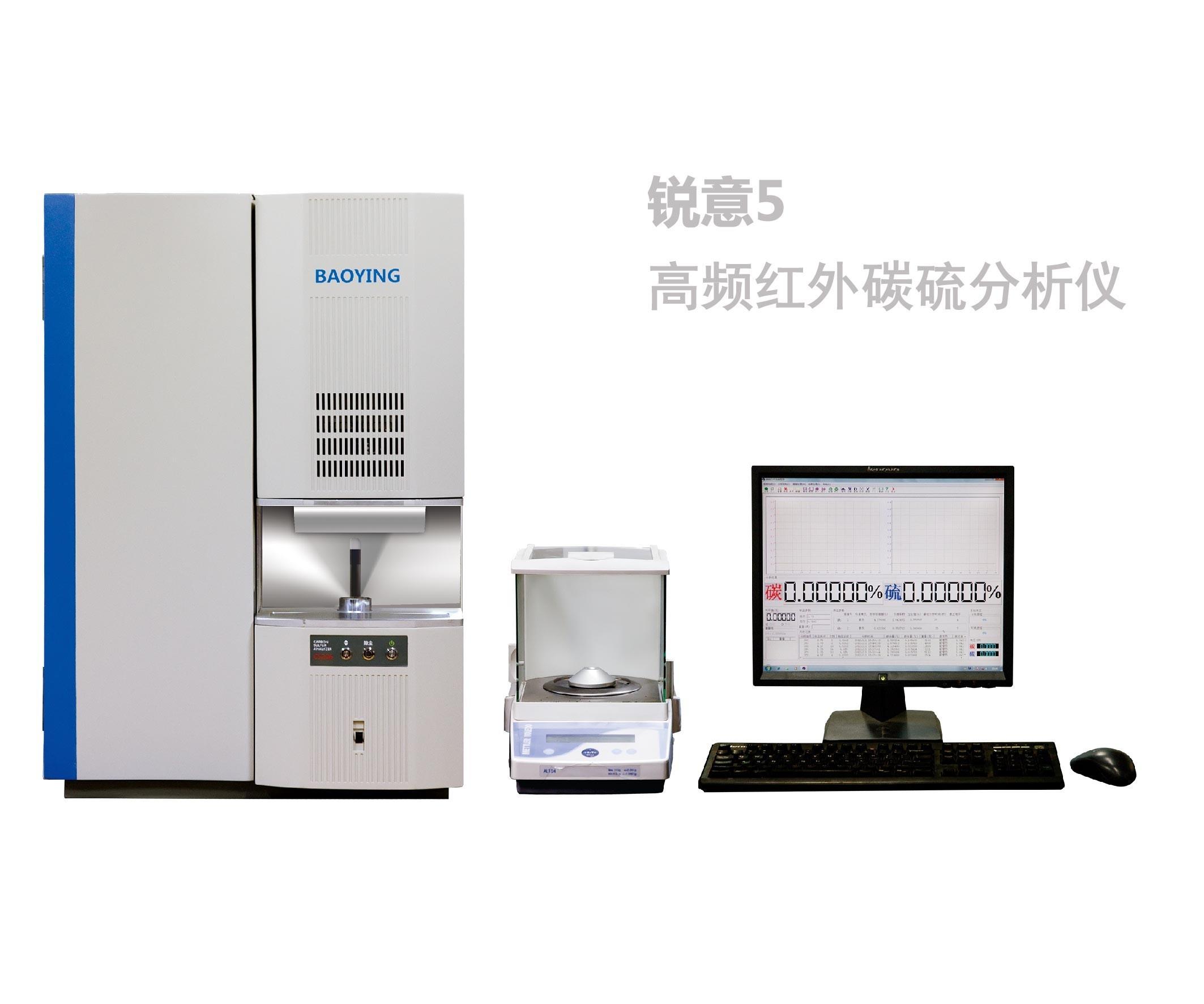 锐意5高频红外碳硫分析仪