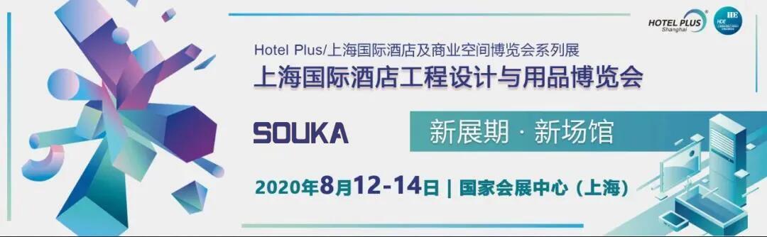 燃爆视界!鼎盛威携多款产品高调亮相上海国际酒店工程展!