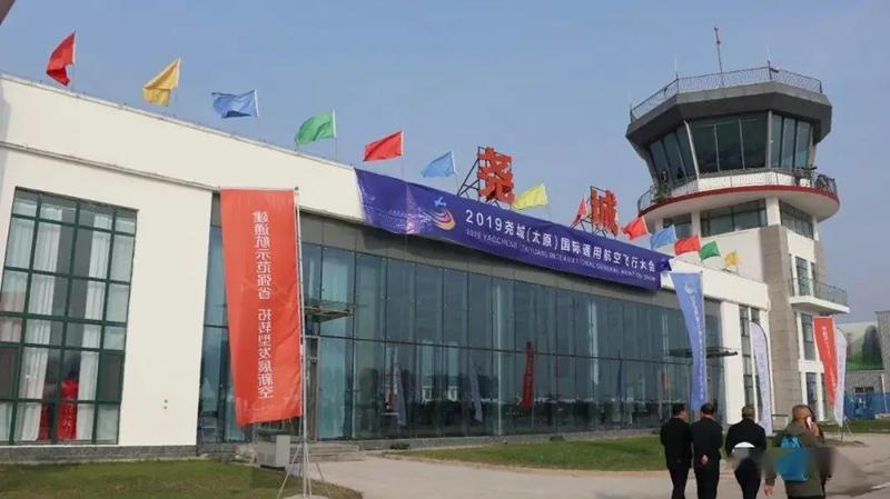 2020尧城(太原)通用航空飞行大会紧急筹备