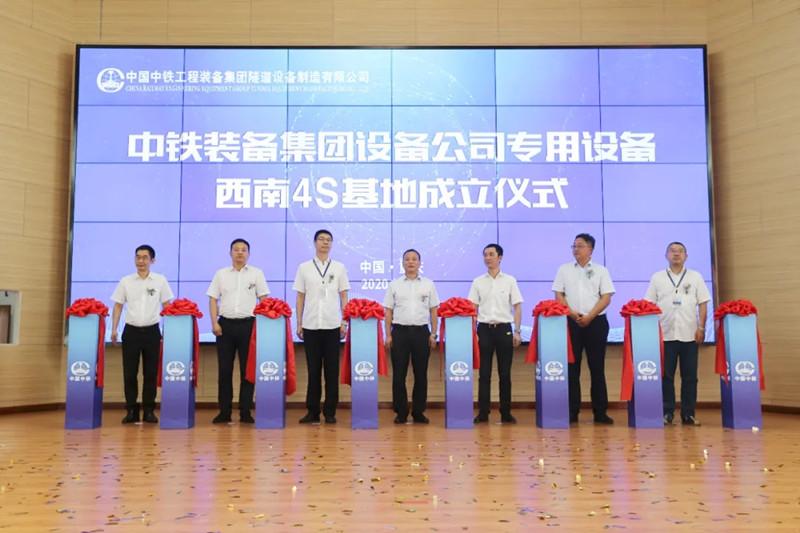 """国内首家""""隧道机械化专用设备4S基地""""在重庆挂牌成立"""