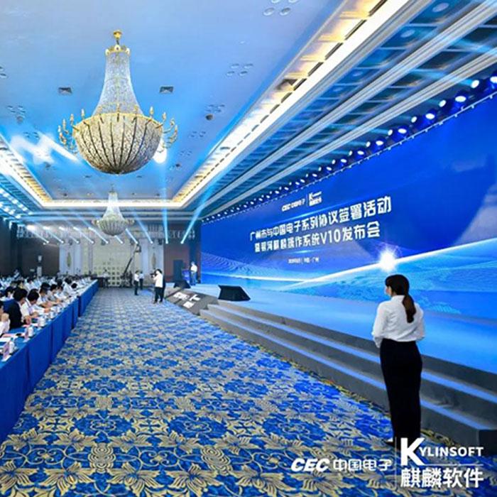 中国电子强力布局广东,银河麒麟V10精彩亮相羊城!