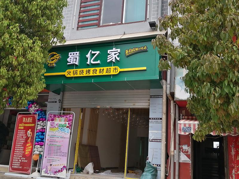 恭喜云南省迪庆.维西市和女士加盟蜀亿家火锅食材超市项目