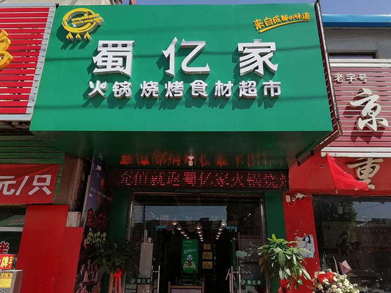 热烈祝贺山西运城滕先生蜀亿家二店开业