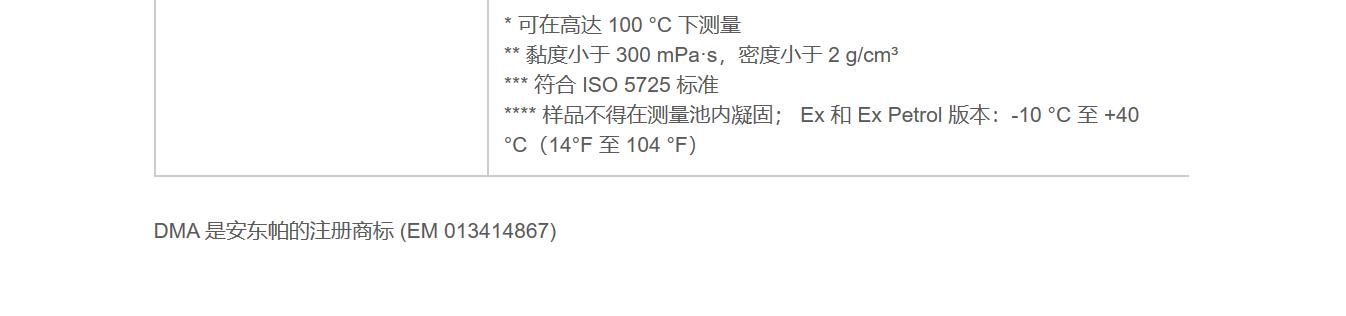 DMA™ 35 Standard 手持式密度计