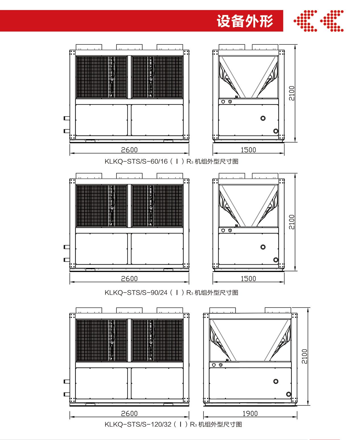 STS商用模块化低温空气源热泵机组