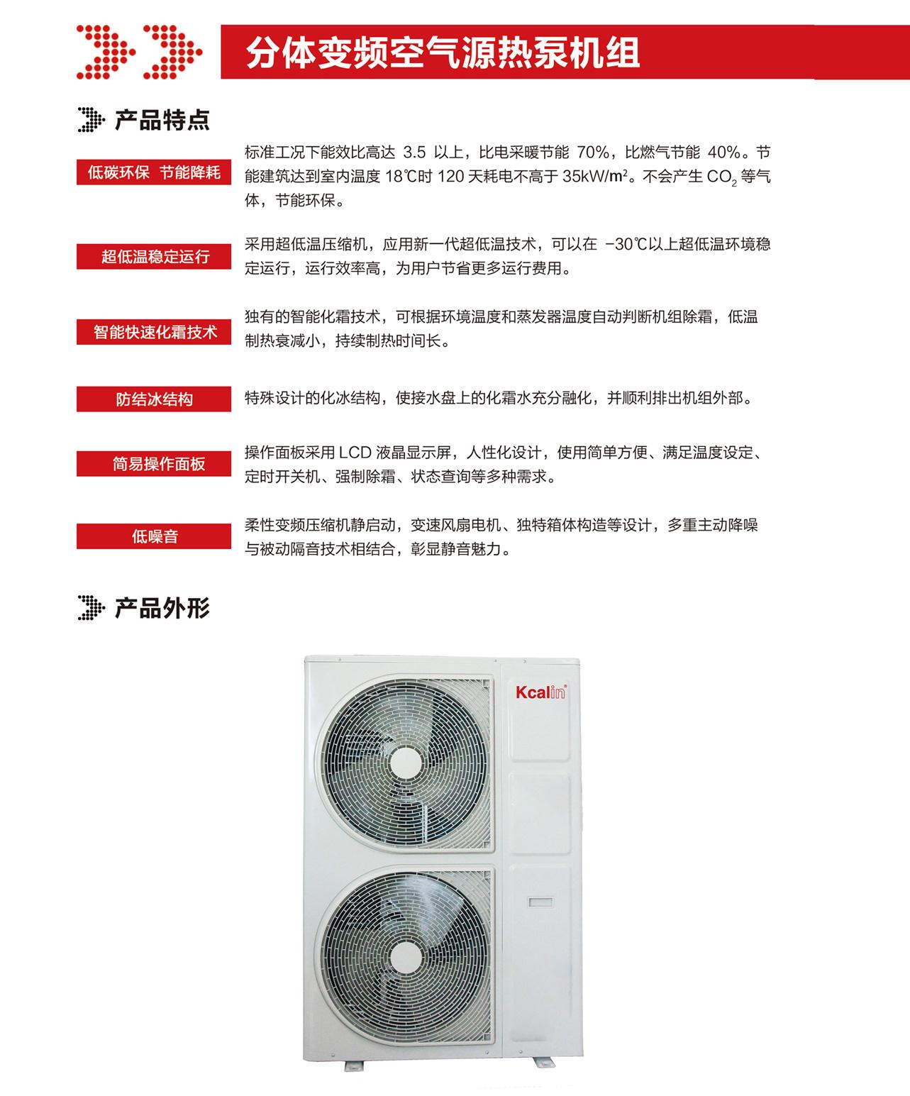 分体变频空气源热泵机组