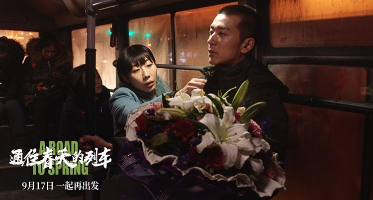 影视项目:任素汐《通往春天的列车》改档9月17日