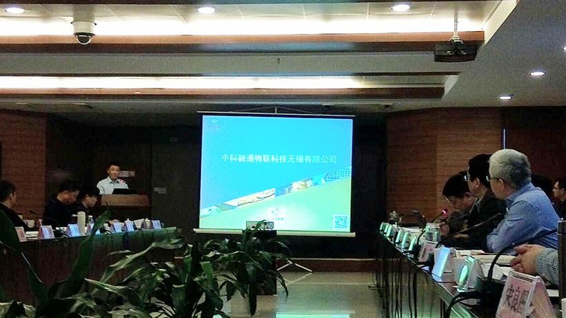 中科融通参加中国物联网研究发展中心战略研讨会共商发展大计