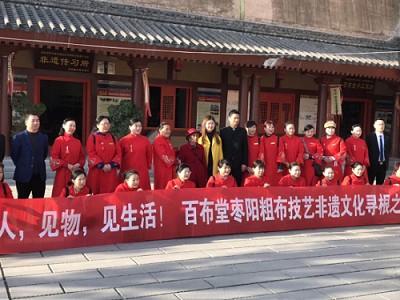 枣阳汉城内伟德国际mobi粗布传习所欢迎您的光临!