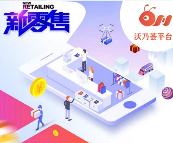 2020危机如何转化为商机  沃乃荟新零售APP