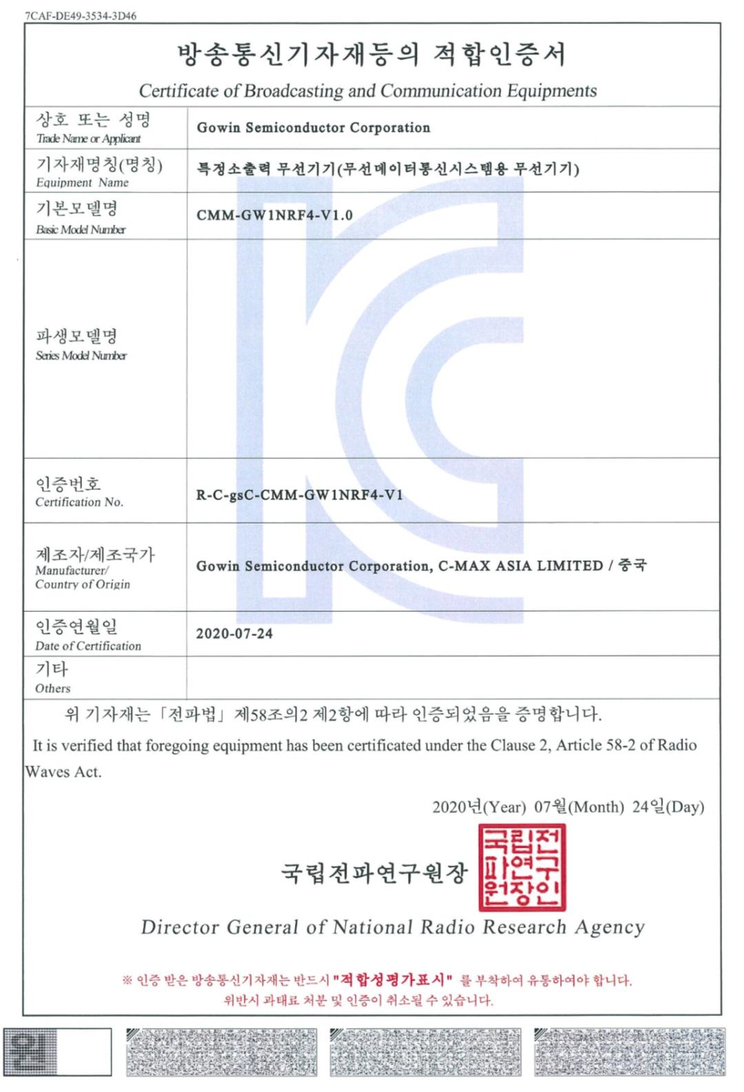 高云半导体的低功耗μSOC FPGA蓝牙模块通过韩国认证