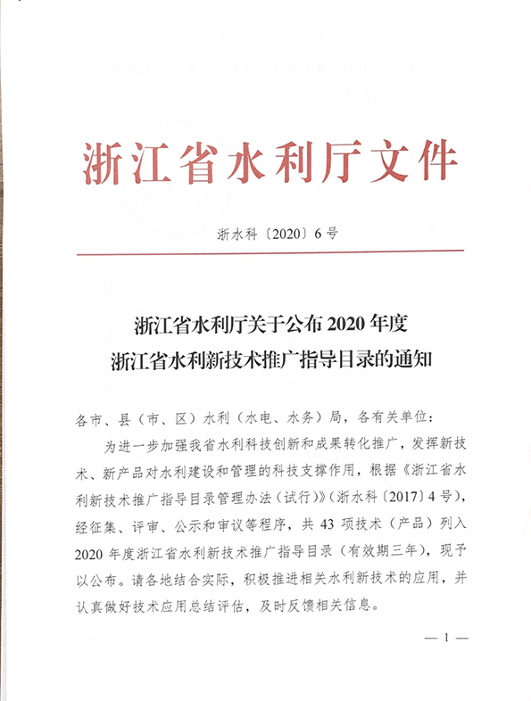 沃而润技术(产品)入选浙江省水利新技术推广目录并荣获水利新技术推广证书