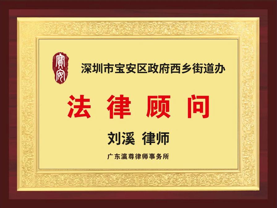瀛尊-深圳市宝安区政府西乡街道办法律顾问