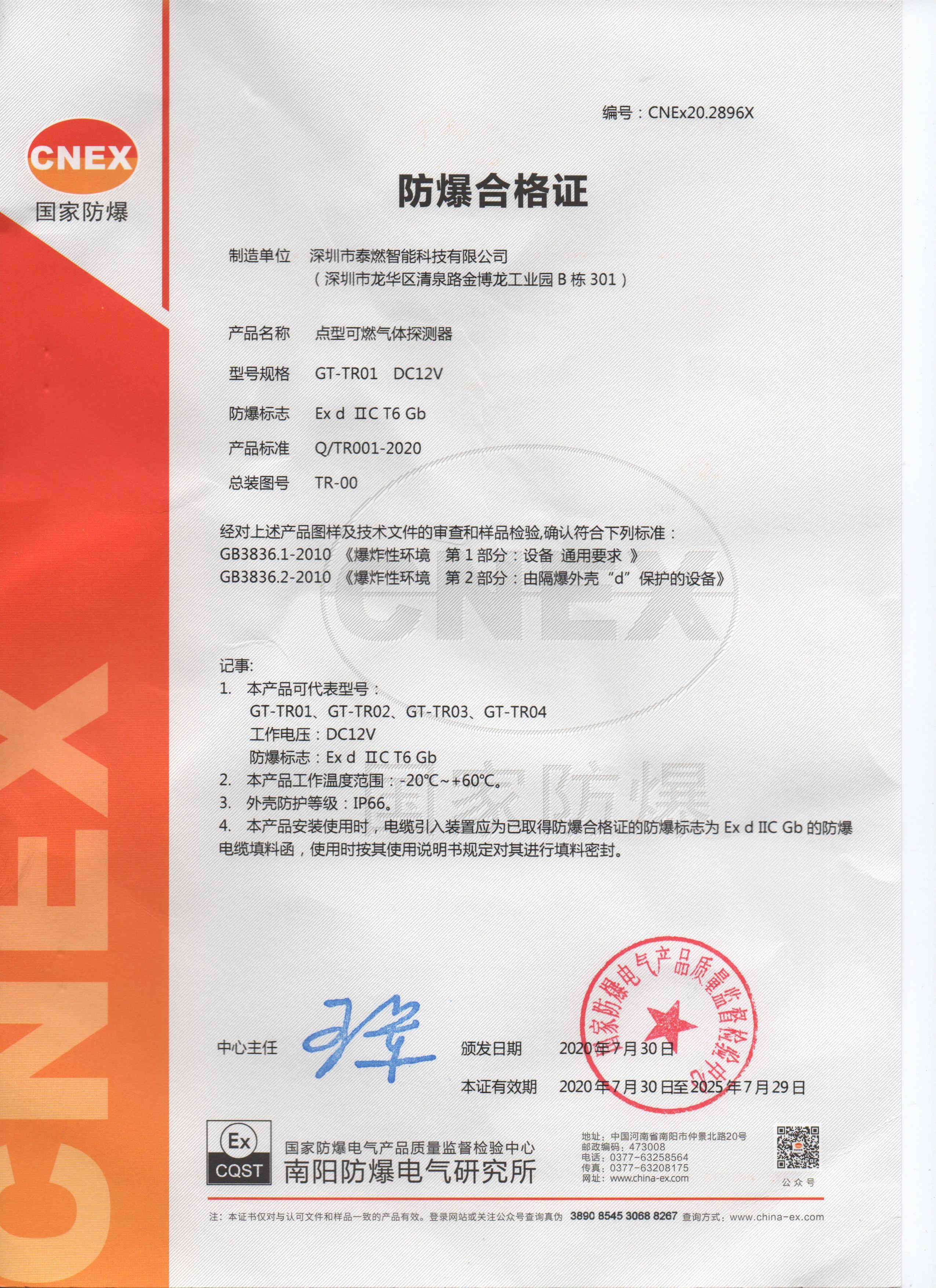 热烈祝贺泰燃智能点型可燃气体探测器取得国家防爆合格证