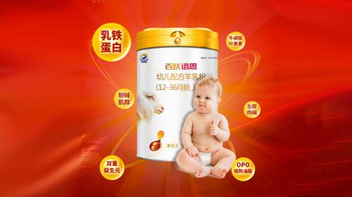 如何正确冲调羊奶粉?避免宝宝出现上火现象~-羊奶粉-绵羊奶品牌