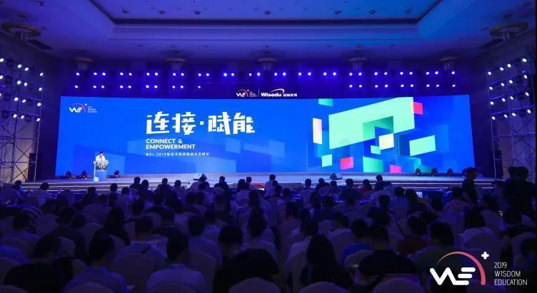 第四届WE+智绘互联校园新生态峰会在重庆正式开幕