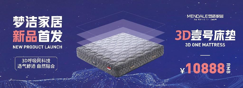 梦洁家居2020秋季新品发布会来袭,重磅首推3D壹号床垫