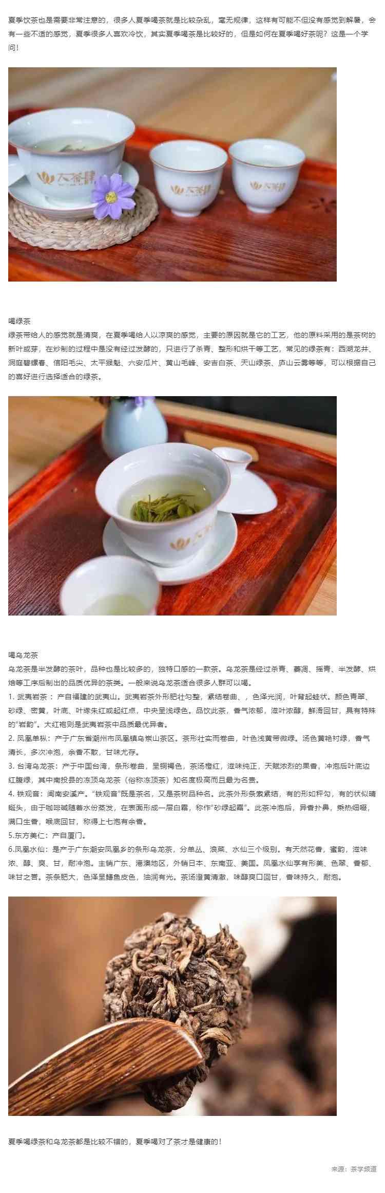 夏季喝茶不能乱喝,这几种茶比较适合夏季饮用