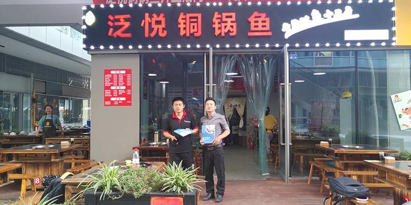 新零售平台-沃乃荟签约合作泛悦铜锅鱼