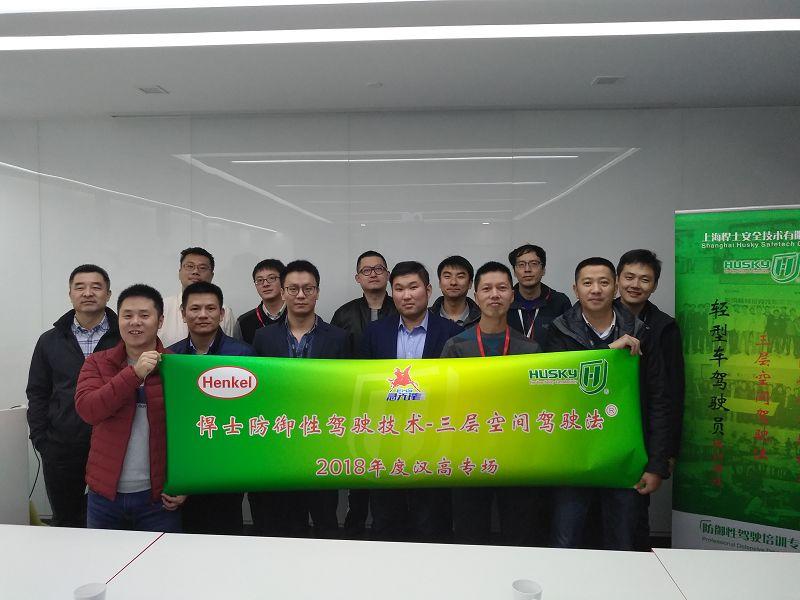 汉高中国区2018年度悍士防御性驾驶技术系列培训成功举办