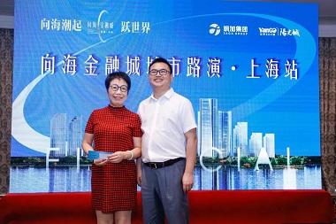 向海金融城城市路演 · 上海站