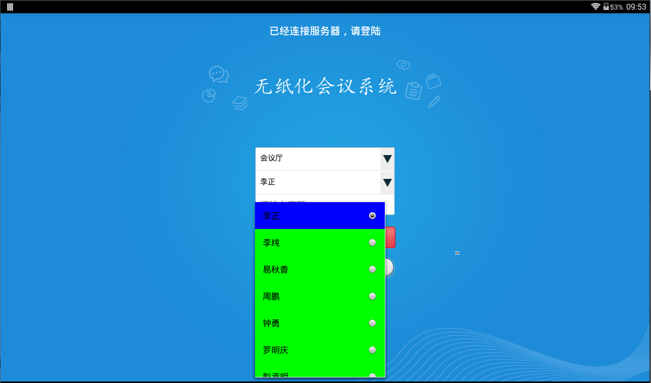 安卓无纸会议系统说明