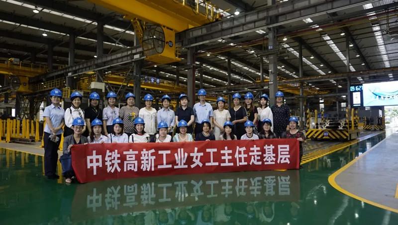 中铁工业女工委开展系列活动