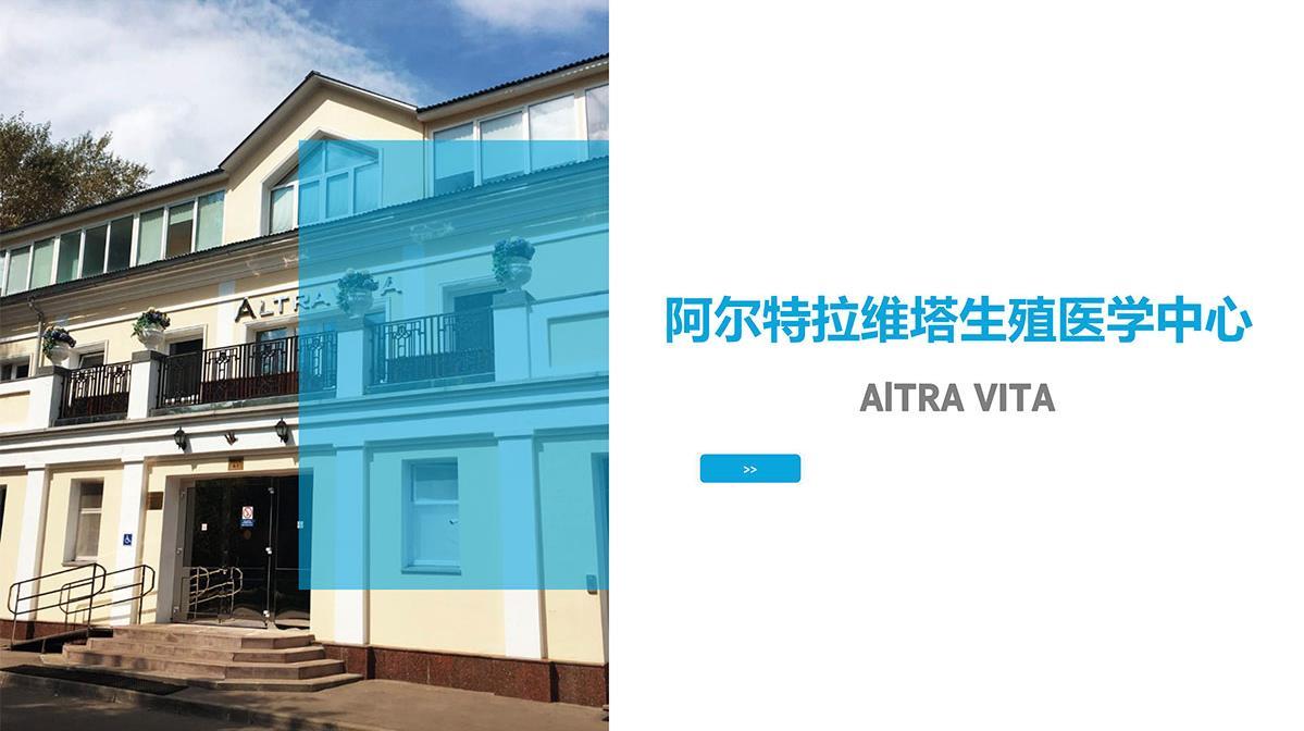 阿尔特拉维塔生殖医学中心